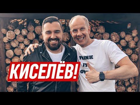Киселев - О работе на Первом канале / КВН / Большие гонки / Однажды в России / Шпеньков