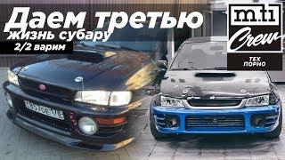 Механики тоже плачут! История Subaru Impreza GC. Часть 2
