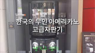 한국의 무인 아메리카노 고급자판기
