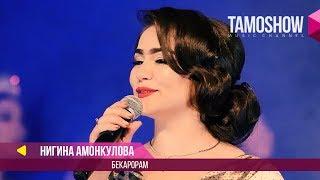 Нигина Амонкулова - Ман бекарорам / Tamoshow Music Awards 2017