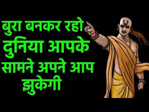 बुरा बनो दुनिया आपके सामने अपने आप झुकेगी Chanakya Niti | Powerful Mantras