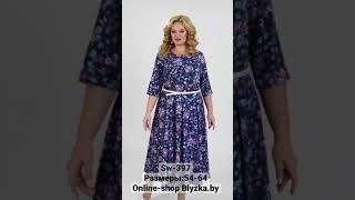 Sw 397 Размеры 54 64 Online shop Blyzka by