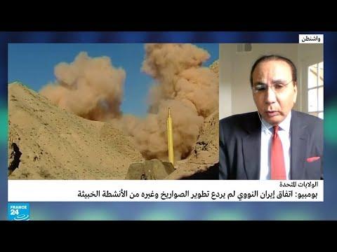 واشنطن تدعو الأمم المتحدة إلى حظر برنامج إيران للصواريخ الباليستية  - نشر قبل 18 ساعة