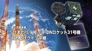 静止気象衛星「ひまわり9号」/H-IIAロケット31号機 打ち上げライブ中継 |The live broadcast of the Himawari-9/H-IIA F31 lau thumbnail
