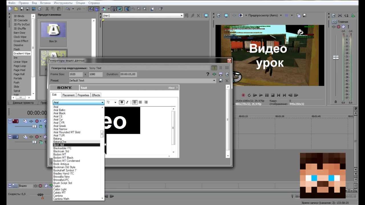 Как вставить текст в видео в Sony Vegas/How to Insert Text ...