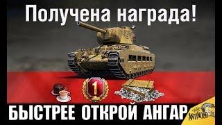 СРОЧНО ОТКРОЙ АНГАР! ПРЕМ ТАНК ОТ WG в World of Tanks НАГРАДА ВЕТЕРАНАМ WoT?