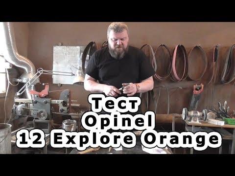 Жесткий тест ножа Opinel 12...
