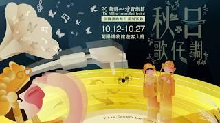 2019蘭博四季音樂節 - 「秋日歌仔調」文宣短片影片縮圖