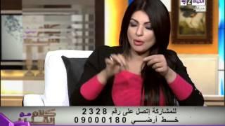 كلام من القلب - حلقة الأحد 8-3-2015 - صحة وجمال المرأة - Kalam men El qaleb