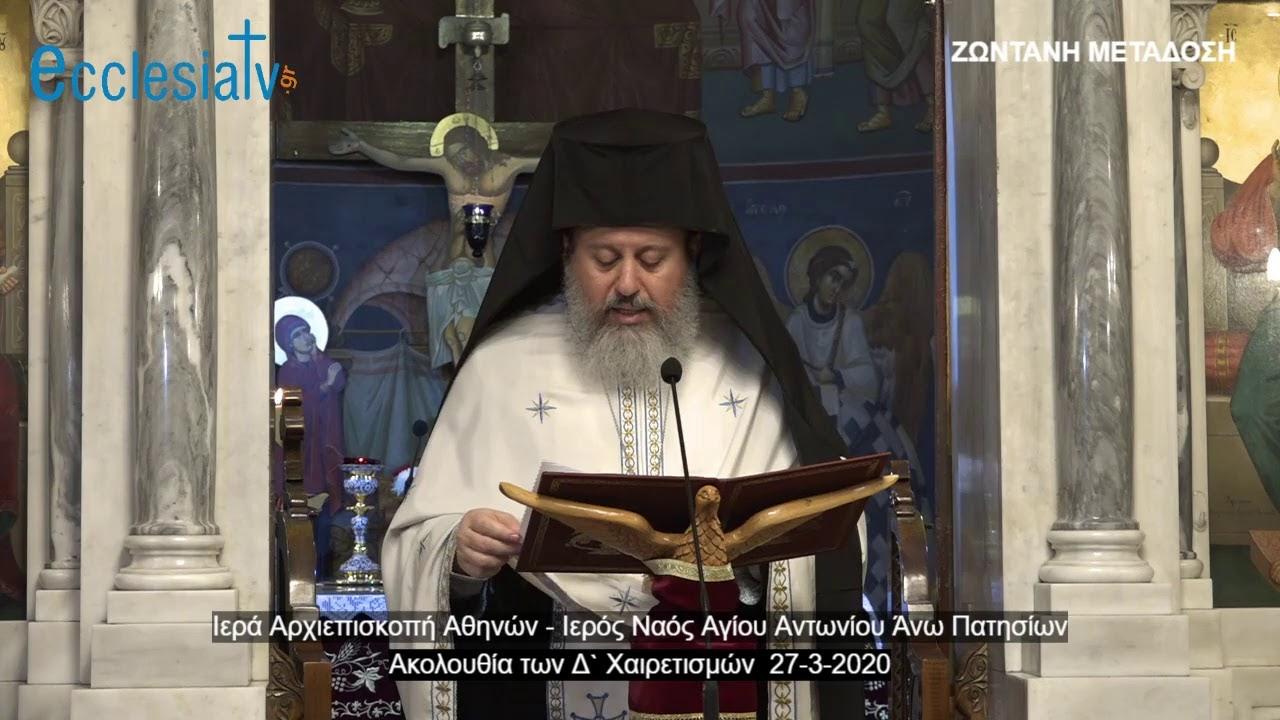 Ακολουθία των Δ` Χαιρετισμών εις την Υπεραγία  Θεοτόκον 27-3-2020