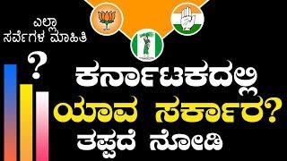 Kannada News | Karnataka 2018 opinion Poll Assembly Elections | Karnataka Poll | YOYO Kannada News