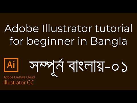 Adobe Illustrator tutorial for beginner in Bangla- part 01 thumbnail