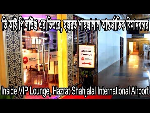 Inside VIP Lounge, Hazrat Shahjalal International Airport, Dhaka, Bangladesh