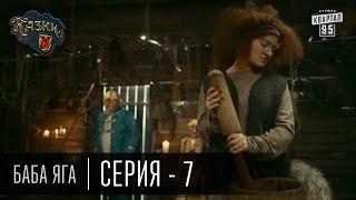 Сказки У   Казки У - Баба Яга - 7 эпизод