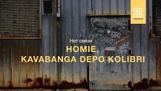 HOMIE KAVABANGA DEPO KOLIBRI НЕТ СВЯЗИ ПРЕМЬЕРА 2019 AUDIO