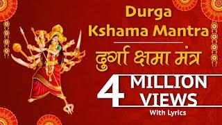 दुर्गा क्षमा मंत्र (Durga Kshama Mantras) - with Sanskrit lyrics