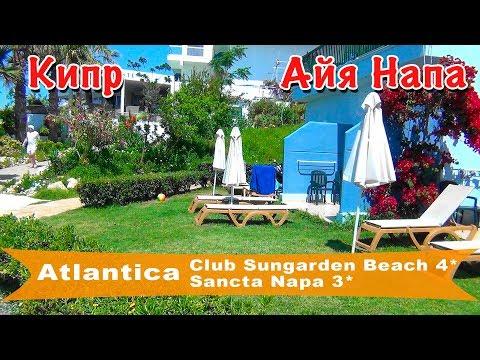 Кипр, Айя-Напа   Отели Atlantica Sungarden Beach 4* и Atlantica Sancta Napa 3*