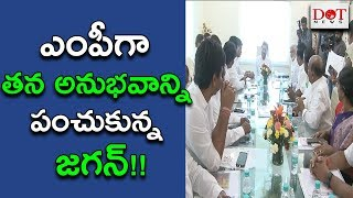 AP CM YS Jagan Meeting With YCP MP's in Delhi | YSRCP Parliamentary Party Meeting | Dot News