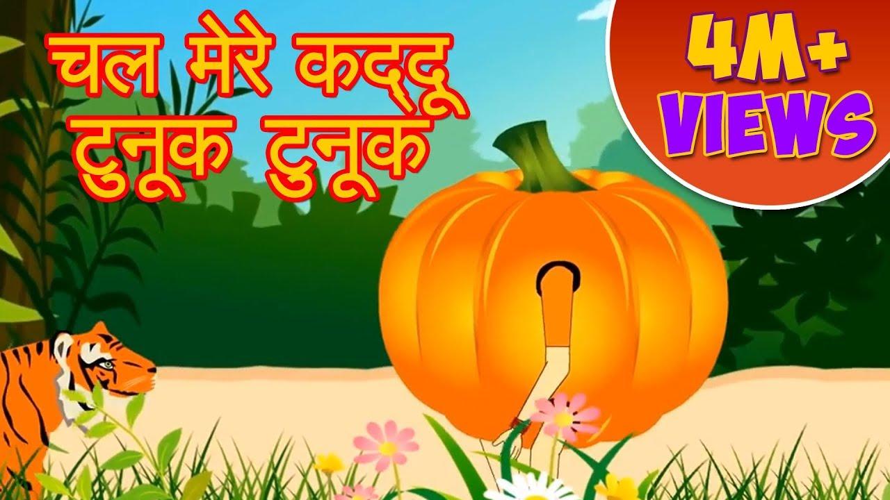 Chal Mere Kaddu Tunuk Tunuk - Moral Stories In Hindi