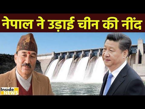 China की उड़ गई नींद, Nepal ने रद्द किया Hydro Electric Project
