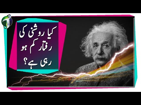 What if Einstein is Wrong? Light is Slowing Down