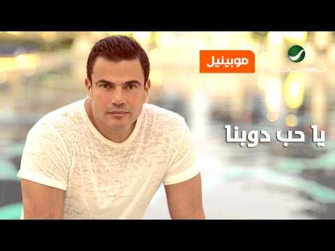 Amr Diab ... Ya Hob Dawebna | عمرو دياب ... يا حب دوبنا