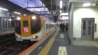 近鉄12410系12413編成新塗装特急大阪上本町行き発車