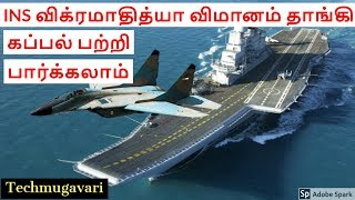 INS Vikramaditya aircraft carrier | fighter jet carrier |in tamil thumbnail