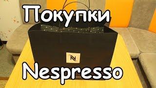 Покупка и обзор кофейных капсул Nespresso.