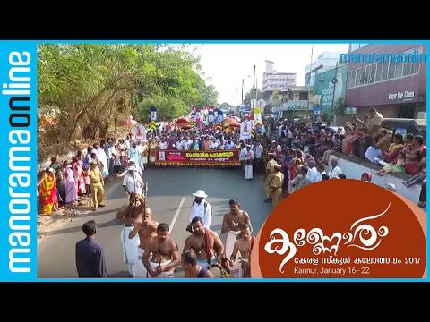 School Kalolsavam 2017 at Kannur | Kerala State School Youth Festival | Manorama Online