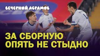 Турция Россия За сборную опять не стыдно Вечернии Абрамов