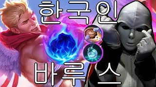 Korean Varus Build