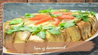 Вкусный рецепт, Торт из Баклажанов Запеченный в Духовке! Закусочный торт [Семейные рецепты]