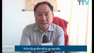 བོད་ཀྱི་བརྙན་འཕྲིན་གྱི་ཉིན་རེའི་གསར་འགྱུར། ༢༠༢༠།༣།༡༦ Tibet TV Daily News- Mar. 16, 2020