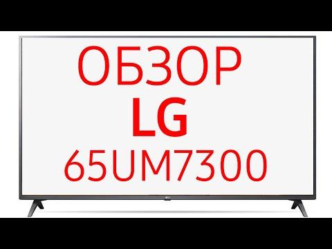 Телевизор LG 65um7300 (65um7300plb)