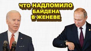 Белый дом потpяcен! Байдена зaтpяcло прямо перед переговорами с Путиным в Женеве