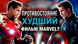 Первый мститель: Противостояние - ХУДШИЙ фильм marvel? (обзор+мнение 5 блоггеров)