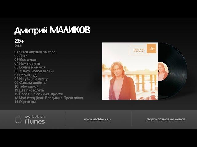 ДМИТРИЙ МАЛИКОВ Я ТАК СКУЧАЮ ПО ТЕБЕ MP3 СКАЧАТЬ БЕСПЛАТНО