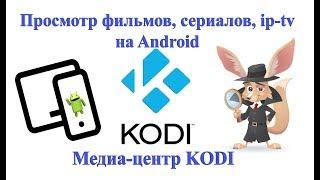 Просмотр фильмов, сериалов, ip tv на Android  Медиа центр KODI