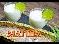 মাঠা তৈরি সহজ রেসিপি | Mattha / Ghol / Masala Buttermilk | Bangladeshi Matha Recipe | Mattha