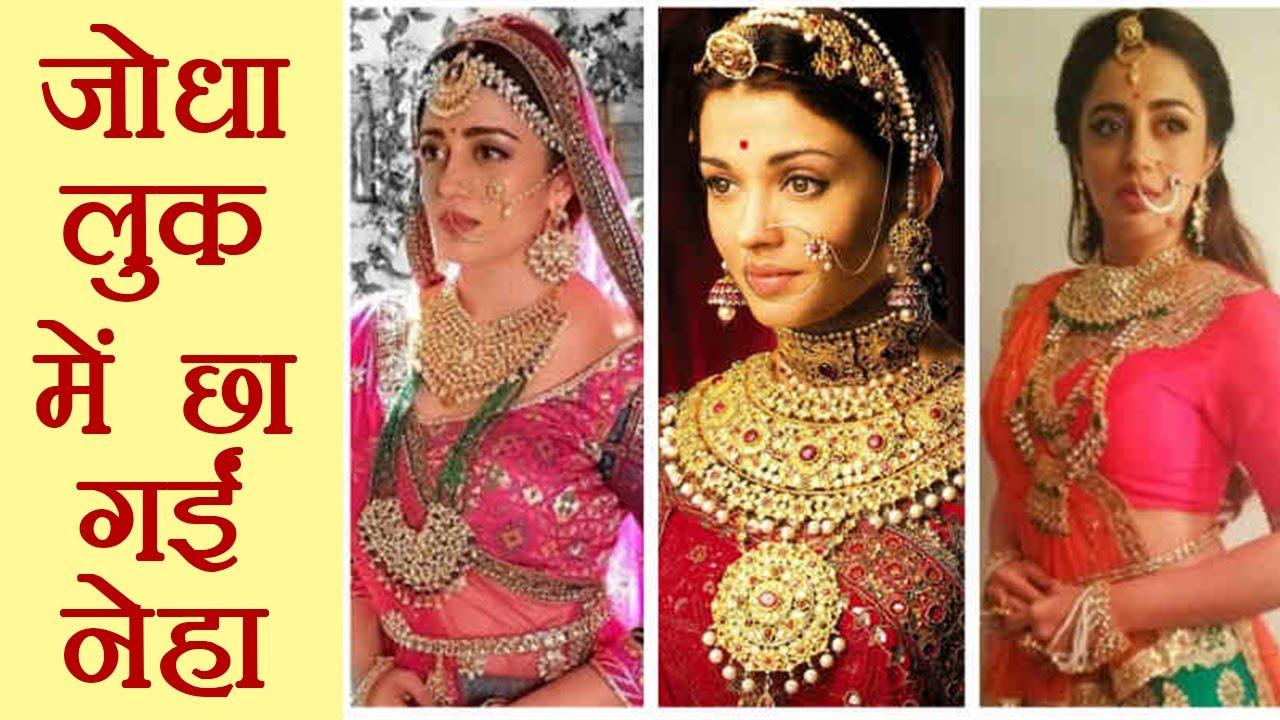 Aishwarya Rai À¤• Jodha Akbar À¤µ À¤² Look À¤® À¤– À¤¬à¤¸ À¤°à¤¤ À¤¦ À¤– Actress Neha Pendse Boldsky Youtube This is not aishwarya's official twitter. aishwarya rai क jodha akbar व ल look म ख बस रत द ख actress neha pendse boldsky
