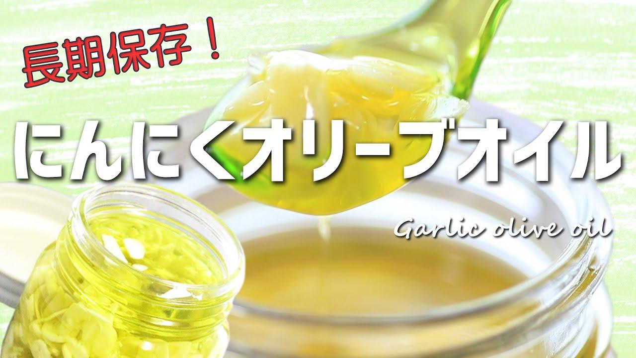 【にんにくの保存食】にんにくオリーブオイルを作ろう!【20分でできる】|How To Make Garlic Olive Oil.