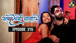 Hadawathe Kathawa Episode 215 || ''හදවතේ කතාව'' || 09th November 2020 Thumbnail