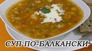 """Густой овощной суп """"По-балкански"""" на курином бульоне. Очень быстрый, вкусный и легкий."""