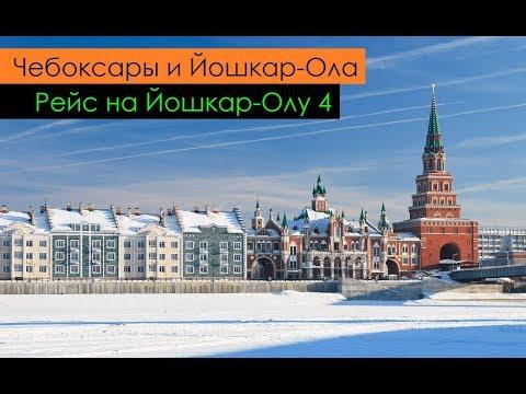 Рейс на Йошкар-Олу #4 (Чебоксары и Йошкар-Ола) Перевозчик РФ