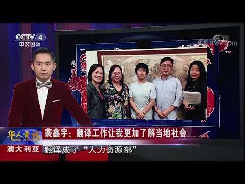 《华人世界》 20171108 | CCTV-4