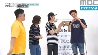 weekly idol ep 256 knk seungjun weekly idol vouch for his ability