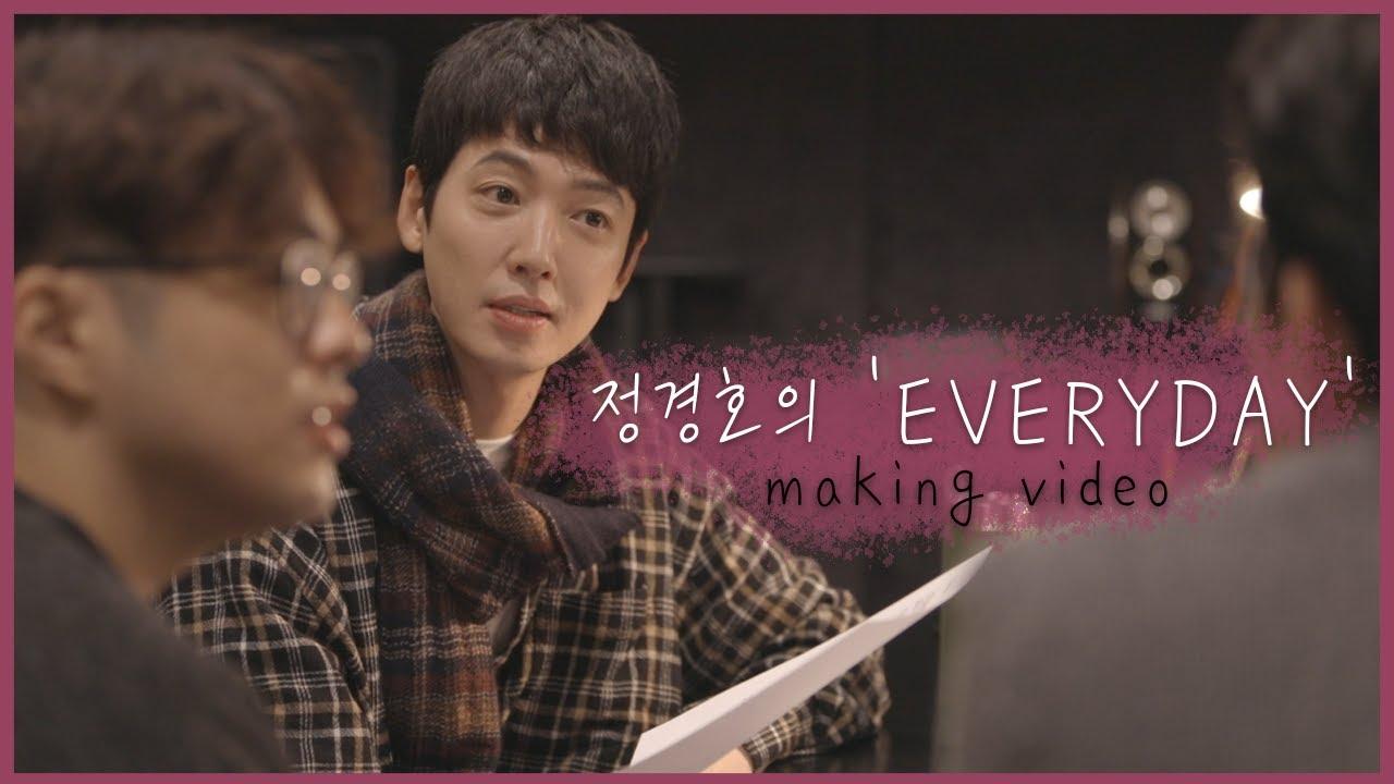 """정말이야 - 정경호 첫 음원 """"Everyday"""" 뮤직비디오 현장 메이킹 필름을 공개합니다. [Kyungho Jung -Official]"""