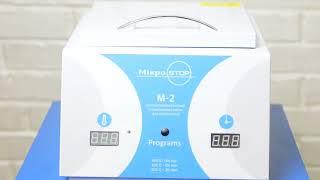 Сухожаровой стерилизатор Микростоп M2 — Видео-обзор