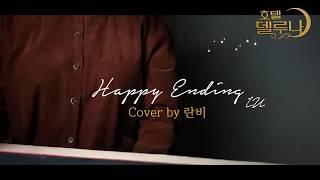 「호텔델루나 OST」 IU아이유 Happy Ending해피엔딩 Cover by 란비